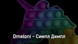 omeloni-simpl-dimpl-tekst-i-klip-pesni
