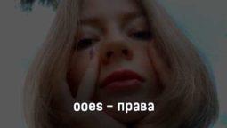 ooes-prava-tekst-i-klip-pesni