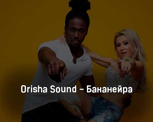 orisha-sound-bananejra-tekst-i-klip-pesni