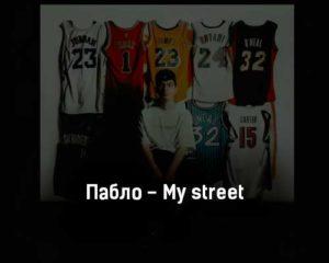 pablo-my-street-tekst-i-klip-pesni