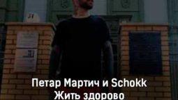 petar-martich-i-schokk-zhit-zdorovo-tekst-i-klip-pesni