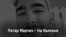 petar-martich-na-balkone-tekst-i-klip-pesni