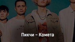 pikchi-kometa-tekst-i-klip-pesni