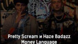 pretty-scream-i-haze-badazz-money-language-tekst-i-klip-pesni