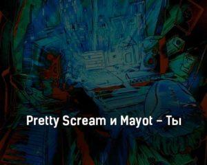 pretty-scream-i-mayot-ty-tekst-i-klip-pesni