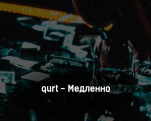 qurt-medlenno-tekst-i-klip-pesni