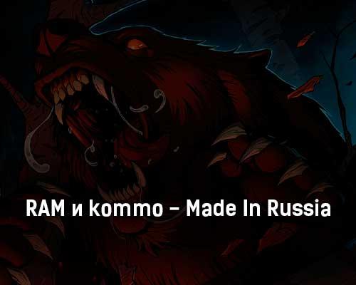 ram-i-kommo-made-in-russia-tekst-i-klip-pesni