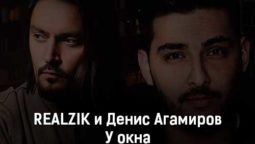 realzik-i-denis-agamirov-u-okna-tekst-i-klip-pesni
