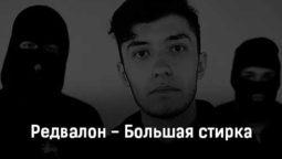 redvalon-bolshaya-stirka-tekst-i-klip-pesni