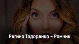 regina-todorenko-romchik-tekst-i-klip-pesni