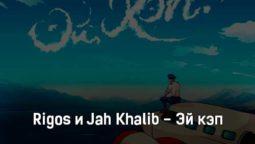 rigos-i-jah-khalib-ehj-kehp-tekst-i-klip-pesni
