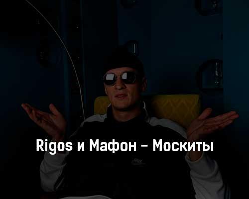 rigos-i-mafon-moskity-tekst-i-klip-pesni