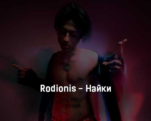 rodionis-najki-tekst-i-klip-pesni