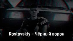 rostovskiy-chyornyj-voron-tekst-i-klip-pesni