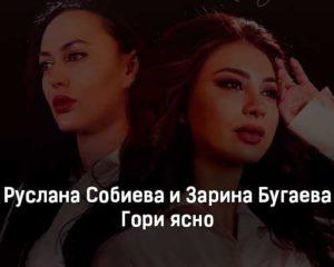 ruslana-sobieva-i-zarina-bugaeva-gori-yasno-tekst-i-klip-pesni