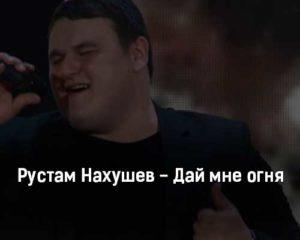 rustam-nahushev-daj-mne-ognya-tekst-i-klip-pesni
