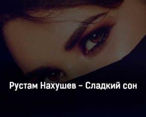 rustam-nahushev-sladkij-son-tekst-i-klip-pesni
