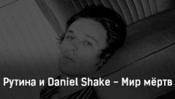 rutina-i-daniel-shake-mir-myortv-tekst-i-klip-pesni
