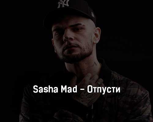 sasha-mad-otpusti-tekst-i-klip-pesni