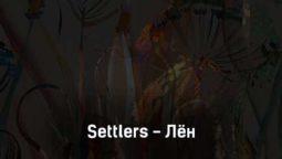 settlers-lyon-tekst-i-klip-pesni