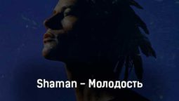 shaman-molodost-tekst-i-klip-pesni