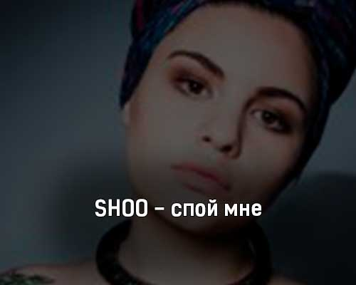 shoo-spoj-mne-tekst-i-klip-pesni