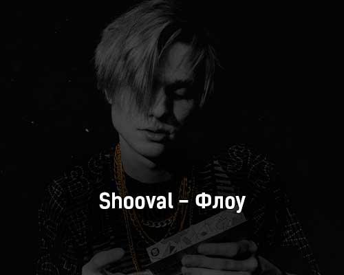 shooval-flou-tekst-i-klip-pesni