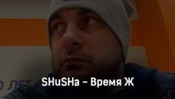 shusha-vremya-zh-tekst-i-klip-pesni
