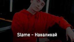 slame-navalivaj-tekst-i-klip-pesni