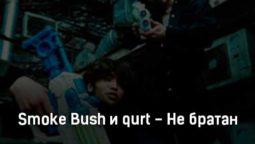 smoke-bush-i-qurt-ne-bratan-tekst-i-klip-pesni