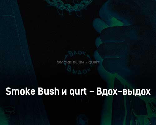 smoke-bush-i-qurt-vdoh-vydoh-tekst-i-klip-pesni