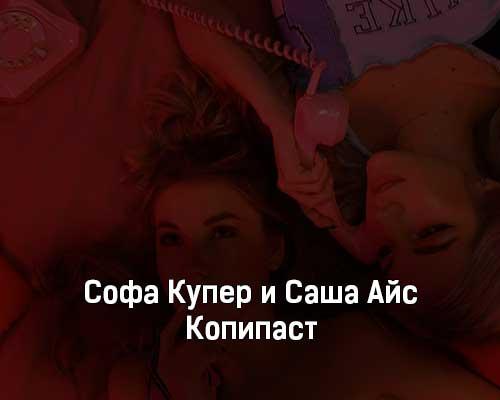 sofa-kuper-i-sasha-ajs-kopipast-tekst-i-klip-pesni