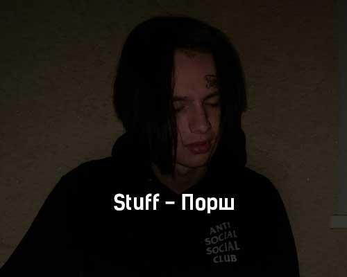 stuff-porsh-tekst-i-klip-pesni