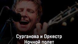 surganova-i-orkestr-nochnoj-polet-tekst-i-klip-pesni