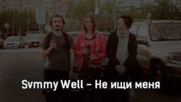 svmmy-well-ne-ishchi-menya-tekst-i-klip-pesni