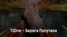 t1one-berega-poputala-tekst-i-klip-pesni