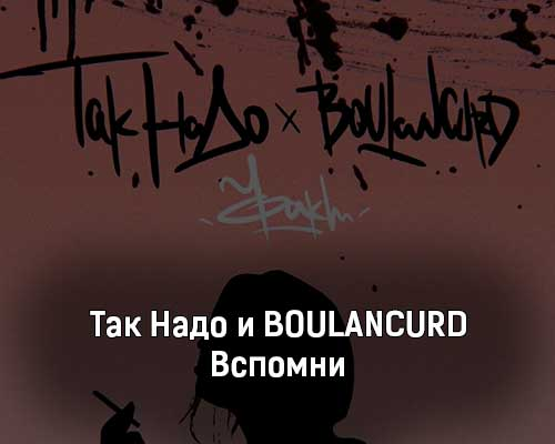 tak-nado-i-boulancurd-vspomni-tekst-i-klip-pesni