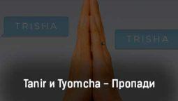tanir-i-tyomcha-propadi-tekst-i-klip-pesni