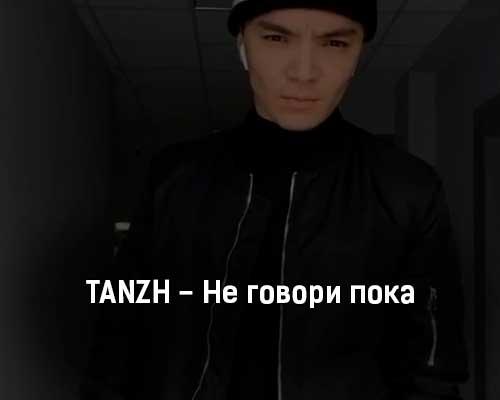 tanzh-ne-govori-poka-tekst-i-klip-pesni