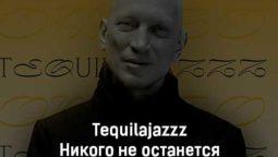 tequilajazzz-nikogo-ne-ostanetsya-tekst-i-klip-pesni