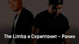 the-limba-i-skriptonit-ronin-tekst-i-klip-pesni