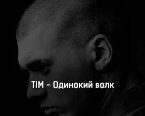 tim-odinokij-volk-tekst-i-klip-pesni