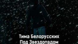 tima-belorusskih-pod-zvezdopadom-tekst-i-klip-pesni