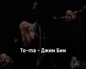 to-ma-dzhim-bim-tekst-i-klip-pesni