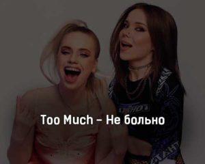 too-much-ne-bolno-tekst-i-klip-pesni