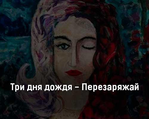 tri-dnya-dozhdya-perezaryazhaj-tekst-i-klip-pesni