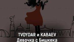 tvoydar-i-kabaev-devochka-s-bishkeka-tekst-i-klip-pesni