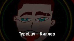 typeluv-killer-tekst-i-klip-pesni
