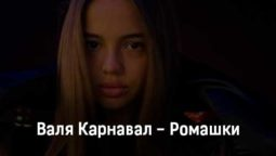 valya-karnaval-romashki-tekst-i-klip-pesni