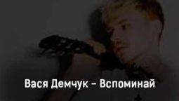 vasya-demchuk-vspominaj-tekst-i-klip-pesni